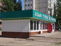 Уфа, улица Максима Рыльского, дом 7А. магазин