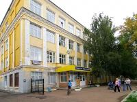乌法市, 学校 Средняя общеобразовательная школа №44, Revolyutsionnaya st, 房屋 171