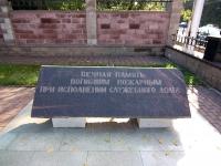 Уфа, памятник Пожарным, погибшим при исполнении служебного долгаулица Октябрьской Революции, памятник Пожарным, погибшим при исполнении служебного долга