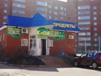 Ufa, st Yury Gagarin, house 10/3. store