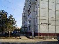 Уфа, Академика Королёва ул, дом 18