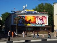 """Чебоксары, Ленина проспект, дом 23. кинотеатр """"Мир Луксор"""""""