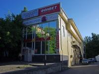 Чебоксары, Ленина проспект, дом 26А. магазин