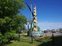Чебоксары, Президентский бульвар. памятный знак