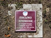 Ленина проспект. памятный знак Письмо времени