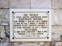 Барнаул, часовня Святого Благоверного Князя Александра Невского, Ленина проспект, дом 20Б