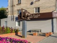 "Барнаул, Ленина проспект. малая архитектурная форма ""Медведь"""
