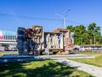 """Барнаул, Социалистический проспект. памятник """"Искусство принадлежит народу"""""""