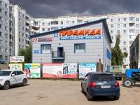Барнаул, улица Попова, дом 61Б. офисное здание