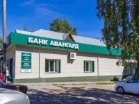 """Барнаул, улица Гоголя, дом 83. банк """"Авангард"""""""