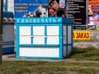 Барнаул, улица Энтузиастов, дом Киоск28А. магазин