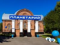Барнаул, Сибирский проспект, дом 38. музей Барнаульский планетарий