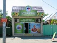 Krasnodar, st Kalinin, house 194. store