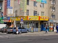 Краснодар, улица Калинина, магазин