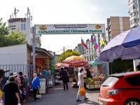 Krasnodar, avenue Chekistov, house 7А/3. market
