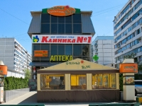 Krasnodar, Chekistov avenue, house 34/1. health center