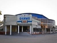 Краснодар, дворец спорта Олимп, улица Береговая, дом 144