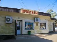Krasnodar, Gorky st, house 72. store
