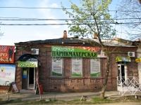 "Krasnodar, парикмахерская ""Green"", Gorky st, house 97"