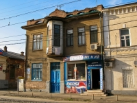 Краснодар, улица Горького, дом 101. магазин