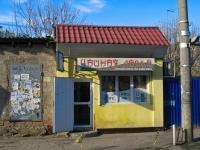 Краснодар, магазин Чайная лавка, улица Горького, дом 107/1