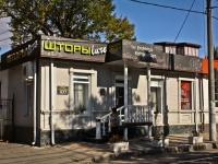 Краснодар, улица Горького, дом 107. магазин