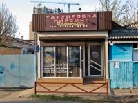 Краснодар, Горького ул, дом 109