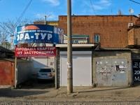 Краснодар, улица Горького, дом 111. многофункциональное здание