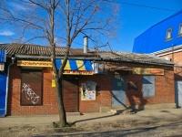 Краснодар, улица Горького, дом 121. магазин