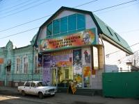 Krasnodar, Gorky st, house 122. store