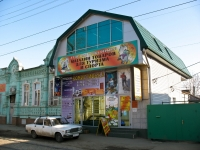 Краснодар, улица Горького, дом 122. магазин