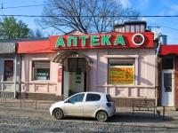 Краснодар, улица Горького, аптека