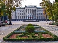 Краснодар, улица Красная, дом 3. органы управления Законодательное Собрание Краснодарского края