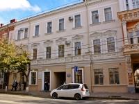 Краснодар, улица Красная, дом 26. библиотека