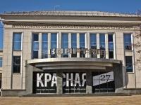 克拉斯诺达尔市, 电影院 Квартал, Krasnaya st, 房屋 27
