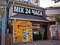 Krasnodar, Krasnaya st, house 42А. cafe / pub