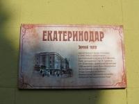 Краснодар, Красная ул, дом 55
