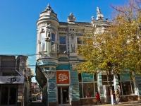 克拉斯诺达尔市, Krasnaya st, 房屋 69. 带商铺楼房