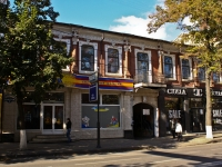 Краснодар, улица Красная, дом 77. магазин