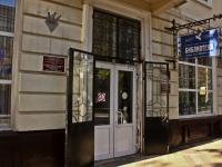 улица Красная, дом 87. библиотека
