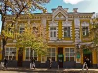 克拉斯诺达尔市, Krasnaya st, 房屋 106. 多功能建筑