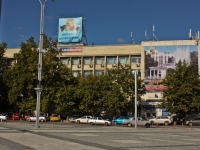 Krasnodar, Krasnaya st, house 124. office building