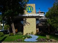克拉斯诺达尔市, 餐厅 McDonalds, Krasnaya st, 房屋 127/1