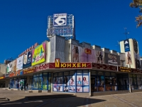 Krasnodar, Krasnaya st, house 127. shopping center