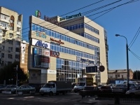 Krasnodar, Krasnaya st, house 154. office building