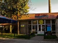 克拉斯诺达尔市, 咖啡馆/酒吧 Stop кадр, Krasnaya st, 房屋 172/1