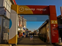 Krasnodar, shopping center Центр города, Krasnaya st, house 176