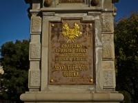 Краснодар, памятник Кубанскому казачьему войскуулица Красная, памятник Кубанскому казачьему войску