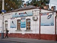 Krasnodar, st Lenin, house 32. store