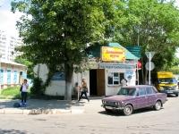 Krasnodar, st Lenin, house 105/1. cafe / pub